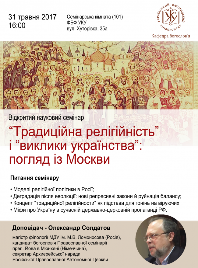 b_650_0_16777215_0___images_stories_seminar_tradyciyna_relihiynist_copy.png