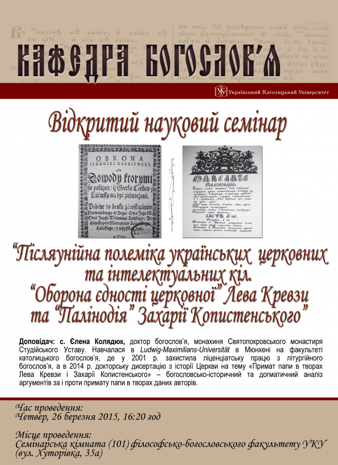 b_680_0_16777215_0___images_stories_anons_seminar_s_yelena_kolyadyuk_new.png